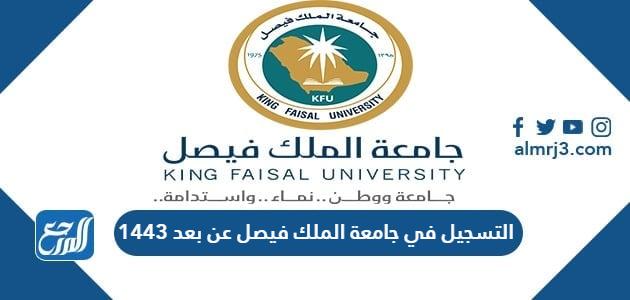 التسجيل في جامعة الملك فيصل عن بعد 1443