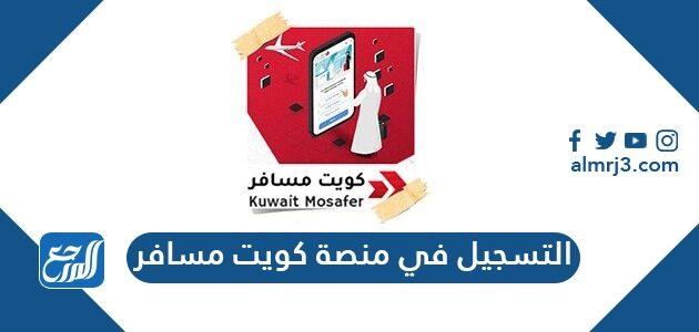 التسجيل في منصة كويت مسافر
