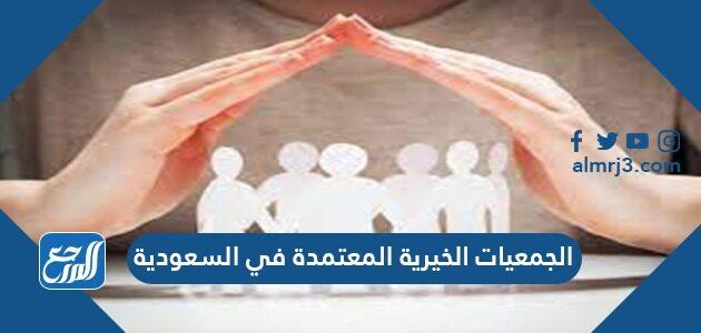الجمعيات الخيرية المعتمدة في السعودية