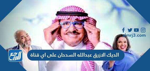 الديك الازرق عبدالله السدحان على اي قناة
