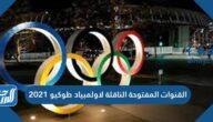 القنوات المفتوحة الناقلة لاولمبياد طوكيو 2021