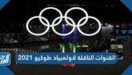 القنوات الناقلة لاولمبياد طوكيو 2021