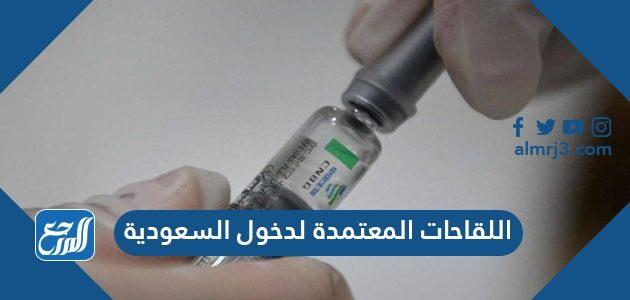 اللقاحات المعتمدة لدخول السعودية