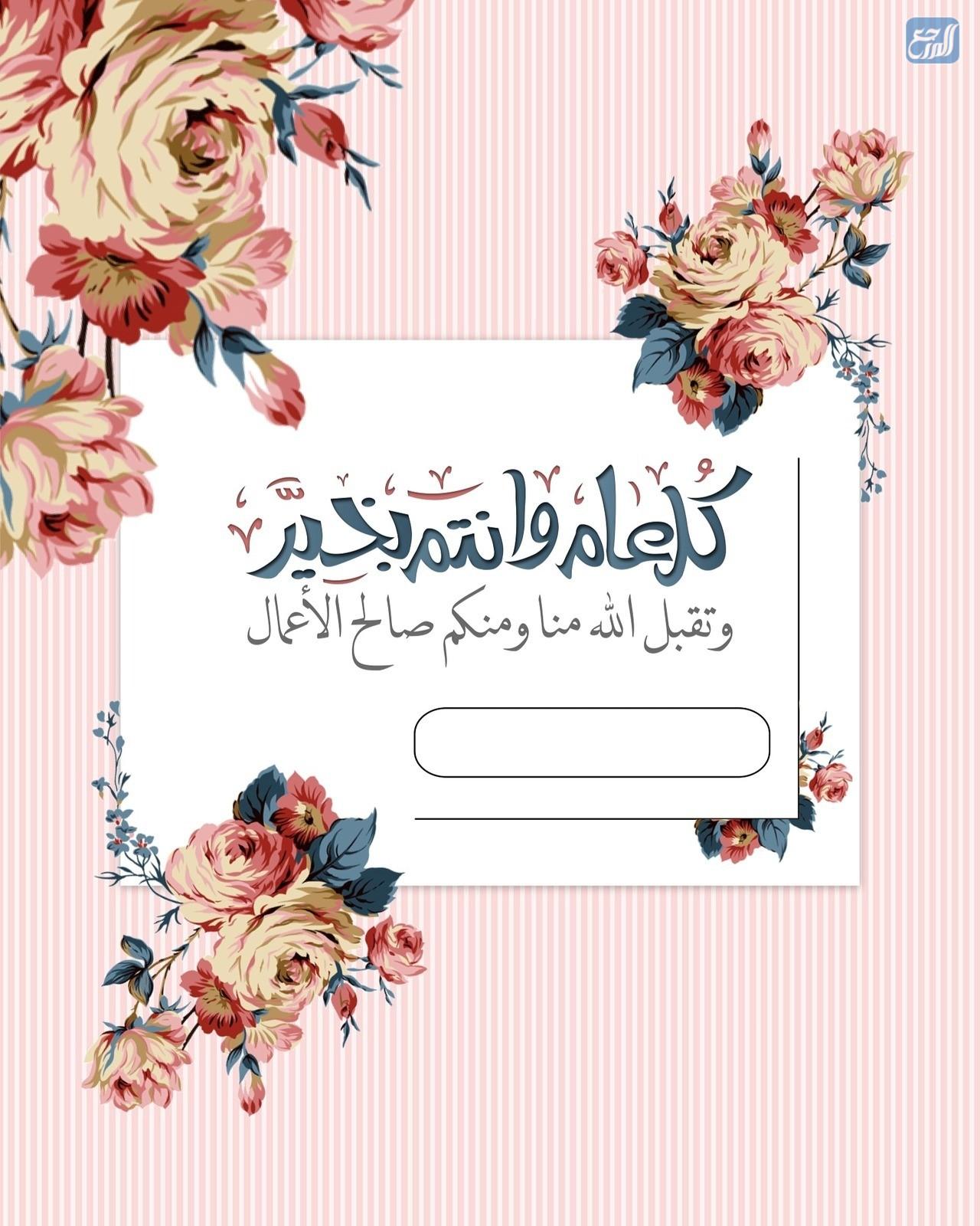 تصميم بطاقة تهنئة بالعيد الاضحى