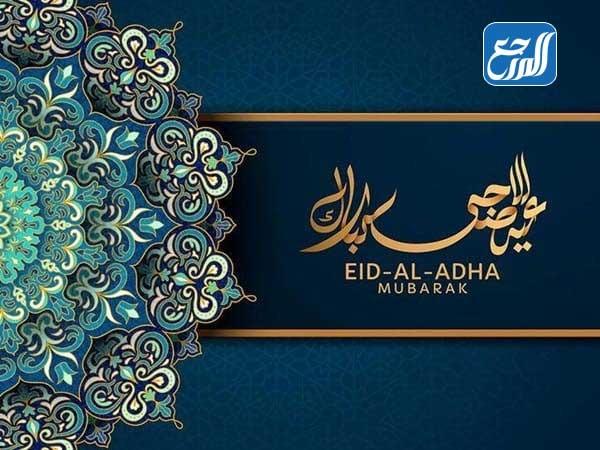 بطاقات تهنئة عيد الاضحى رسمية