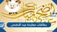 بطاقات معايدة عيد الاضحى المبارك 2021 ، أفضل بطاقات تهنئة العيد جديدة 1442