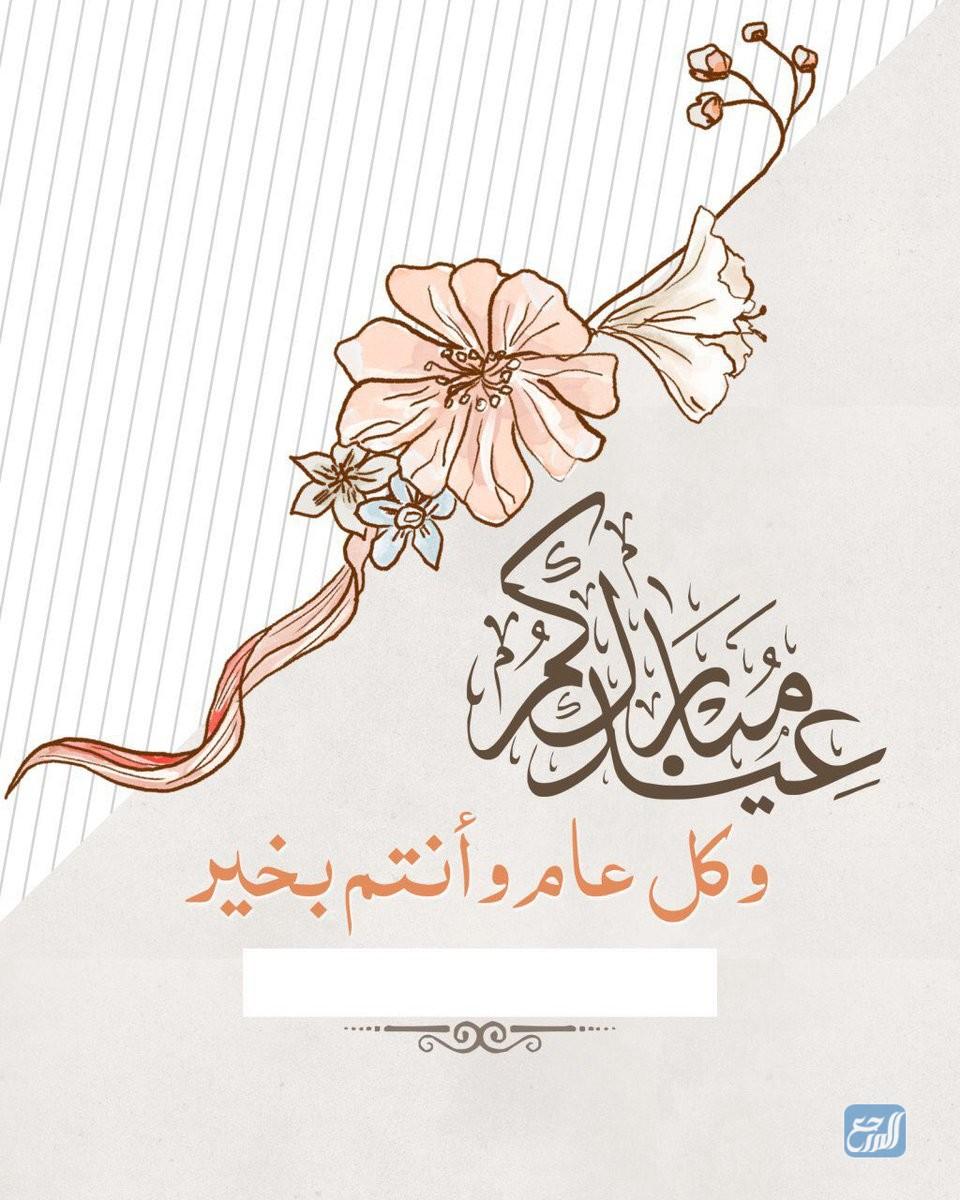 بطاقة تهنئة بالعيد بالاسم