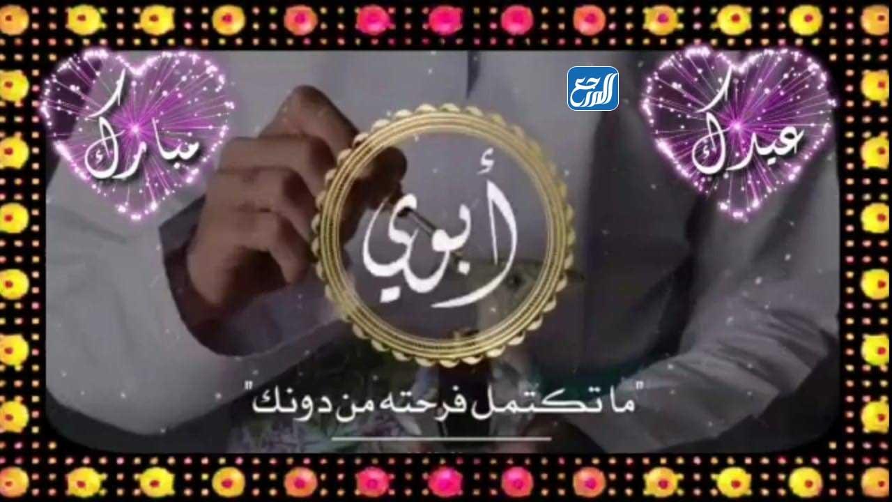 بطاقة تهنئة للام وللاب بمناسبة عيد الاضحى رمزيات