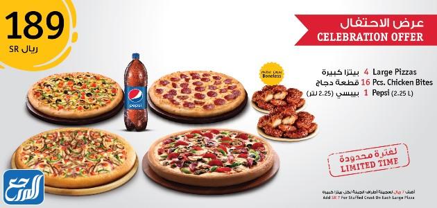 أسعار منيو بيتزا هت