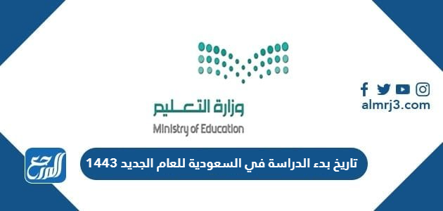تاريخ بدء الدراسة في السعودية للعام الجديد 1443 ، عودة المعلمين والمعلمات 2021