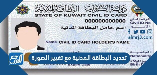 تجديد البطاقة المدنية مع تغيير الصورة