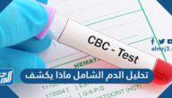 تحليل الدم الشامل ماذا يكشف