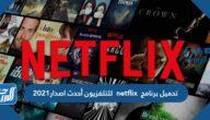 تحميل برنامج netflix للتلفزيون أحدث اصدار 2021