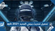 تحميل تحديث ببجي الجديد 2021 apk