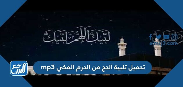 تحميل تلبية الحج من الحرم المكي mp3