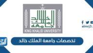 تخصصات جامعة الملك خالد 1443