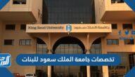 تخصصات جامعة الملك سعود للبنات 1443