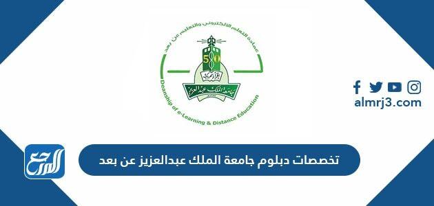 تخصصات دبلوم جامعة الملك عبدالعزيز عن بعد