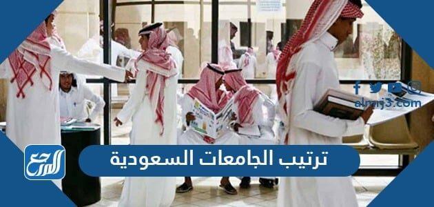 ترتيب الجامعات السعودية 2021 محلياً وعالمياً لعام 2021