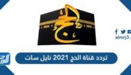 تردد قناة الحج 2021 نايل سات Al Hajj TV على نايل سات