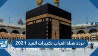 تردد قناة العراب تكبيرات العيد 2021 Al Arrab TV على نايل سات