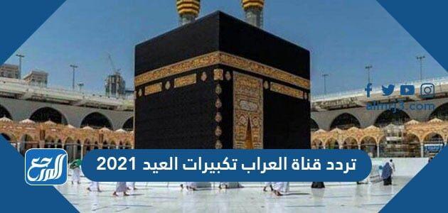 تردد قناة العراب تكبيرات العيد 2021