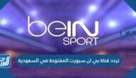 تردد قناة بي ان سبورت المفتوحة في السعودية 2021