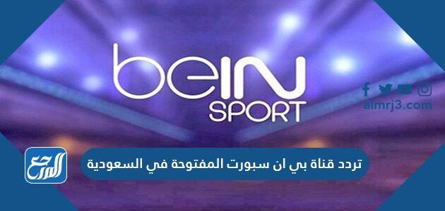 تردد قناة بي ان سبورت المفتوحة في السعودية