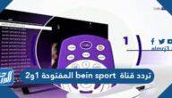 تردد قناة bein sport المفتوحة 1و2 الجديد على النايل سات