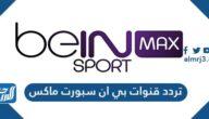 تردد قنوات بي ان سبورت ماكس الجديد 2021 beIN Sports Max على نايل سات