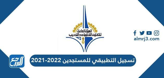 تسجيل التطبيقي للمستجدين 2022-2021