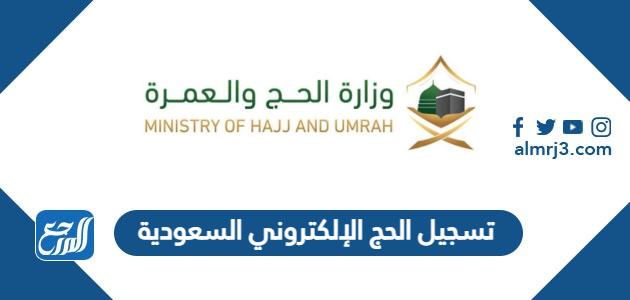 رابط وخطوات تسجيل الحج الإلكتروني السعودية 1442 / 2021