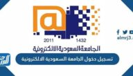 رابط تسجيل دخول الجامعة السعودية الالكترونية sso.seu.edu.sa