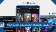 أفضل تطبيق لمشاهدة المسلسلات العربية مجانا 2021