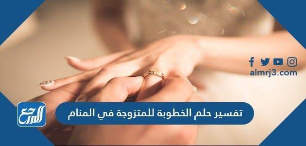 تفسير حلم الخطوبة للمتزوجة في المنام