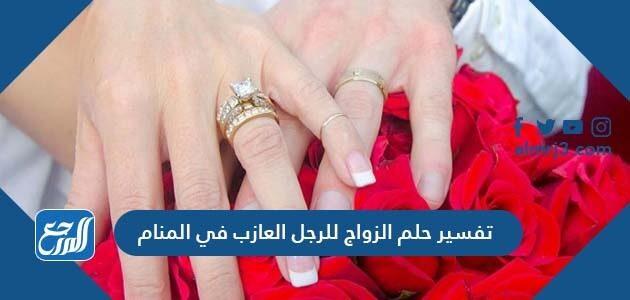 تفسير حلم الزواج للرجل العازب في المنام