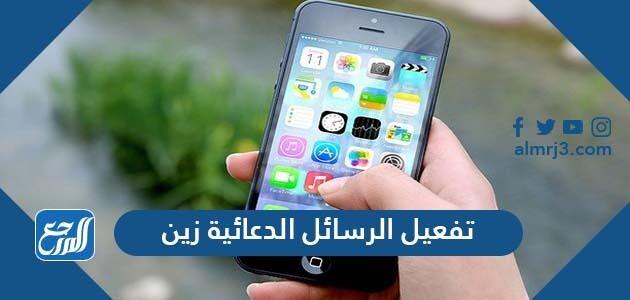 طريقة تفعيل الرسائل الدعائية زين السعودية 2021