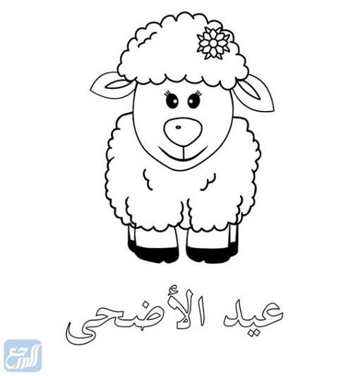 تلوين خروف العيد للأطفال