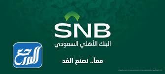شعار البنك الاهلي السعودي الجديد