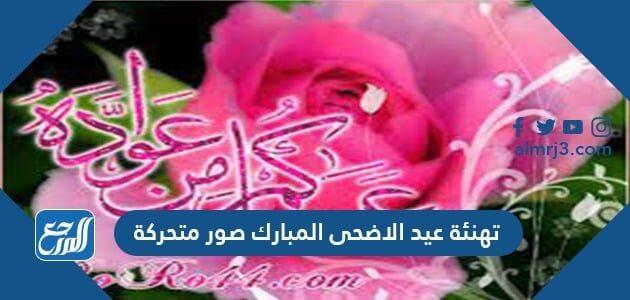 تهنئة عيد الاضحى المبارك صور متحركة