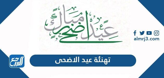 تهنئة عيد الاضحى 2021 .. أجمل عبارات ورسائل وصور التهنئة بعيد الأضحى المبارك
