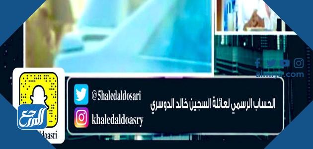 سبب سجن خالد الدوسري
