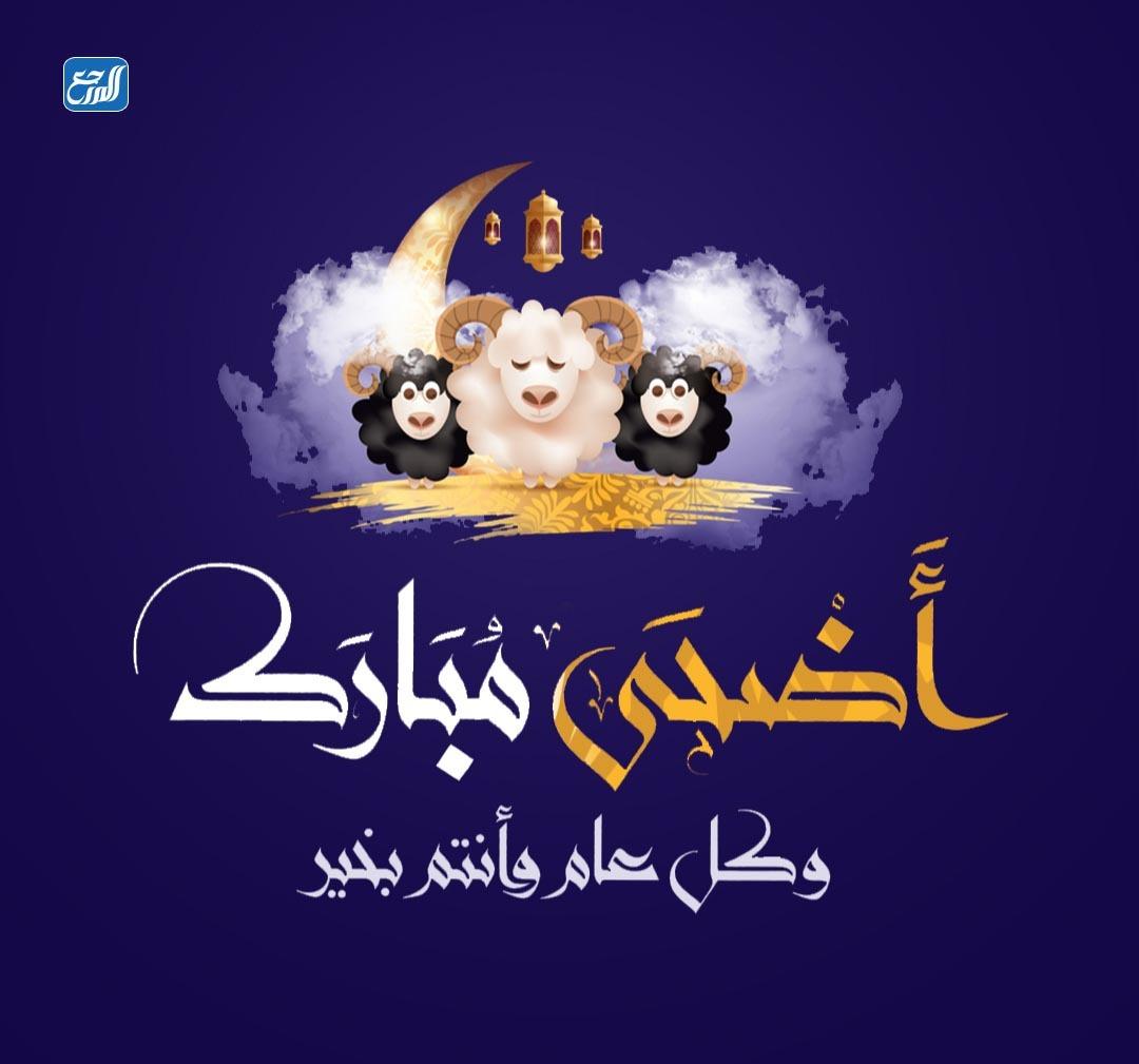 ثيمات خروف عيد الأضحى المبارك