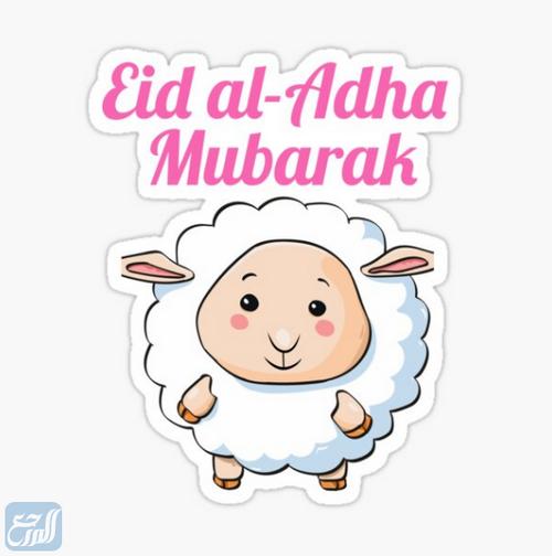 ثيمات خروف عيد الاضحى المبارك جديدة 2021