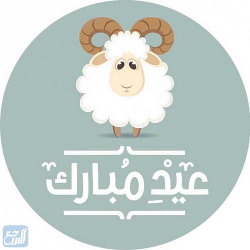 ثيمات خروف عيد الاضحى المبارك 2021