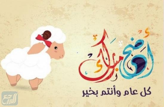 ثيمات عيد الاضحى كل عام وانتم بخير