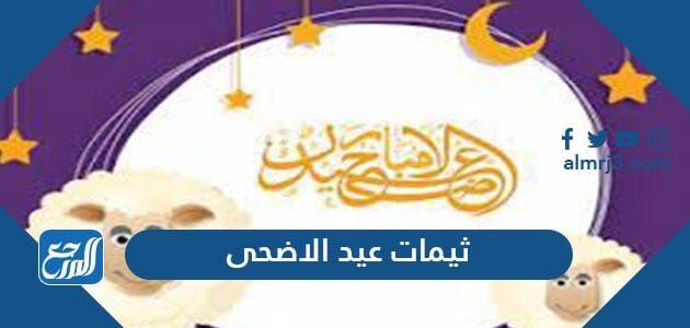 ثيمات عيد الاضحى المبارك 1442/2021