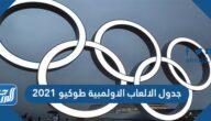 جدول الالعاب الاولمبية طوكيو 2021