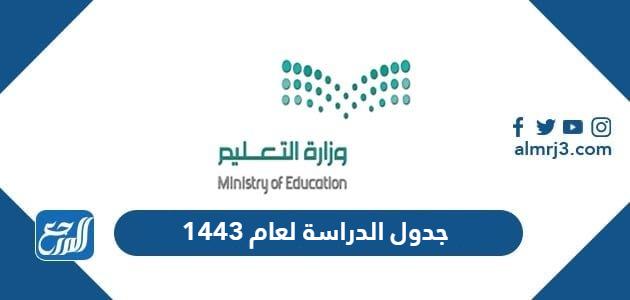 جدول الدراسة لعام 1443 وزارة التعليم ، التقويم الدراسي 2021