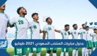 جدول مباريات المنتخب السعودي 2021 طوكيو
